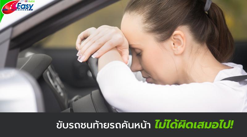 ขับรถชนท้ายรถคันหน้า ไม่ได้เป็นฝ่ายผิด