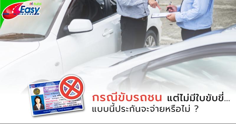 ขับรถชนไม่มีใบขับขี่
