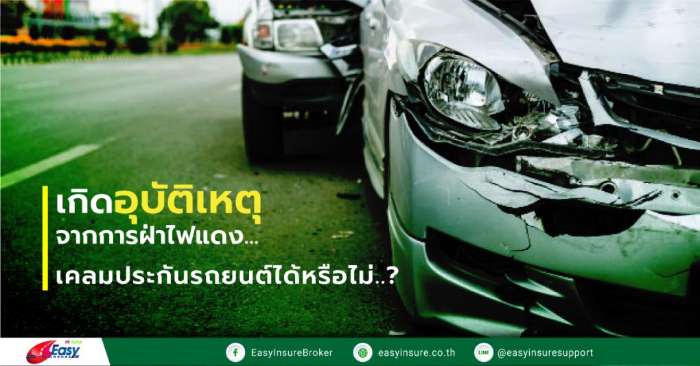 ขับรถฝ่าไฟแดง เคลมประกันรถยนต์ได้ไหม