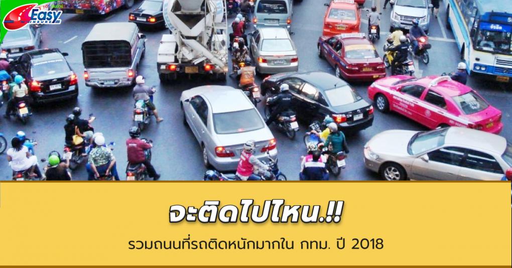 ถนนที่รถติดที่สุดในกรุงเทพ 2018