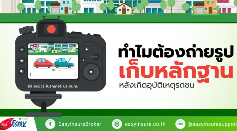 ถ่ายรูปหลังรถชน