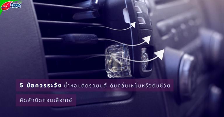 น้ำหอมติดรถยนต์