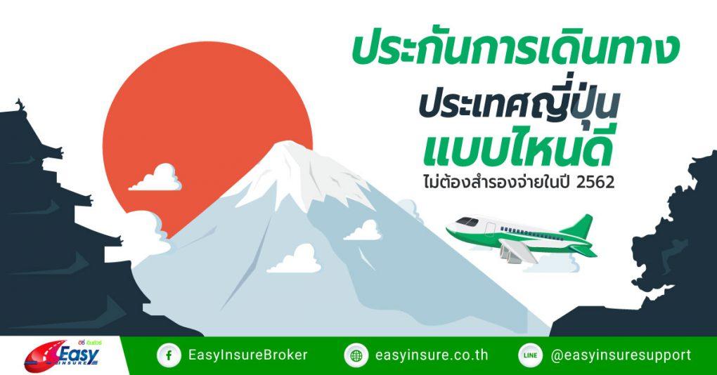 ประกันการเดินทางญี่ปุ่น