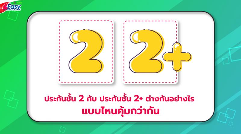 ประกันชั้น2 กับ ประกันชั้น2+ ต่างกันอย่างไร