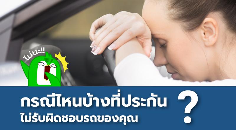 กรณีไหนบ้างที่ประกันภัยรถยนต์ไม่คุ้มครอง