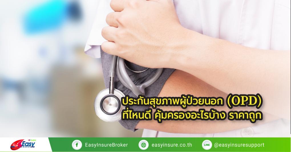 ประกันสุขภาพผู้ป่วยนอก