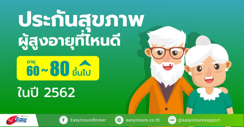 ประกันสุขภาพผู้สูงอายุ