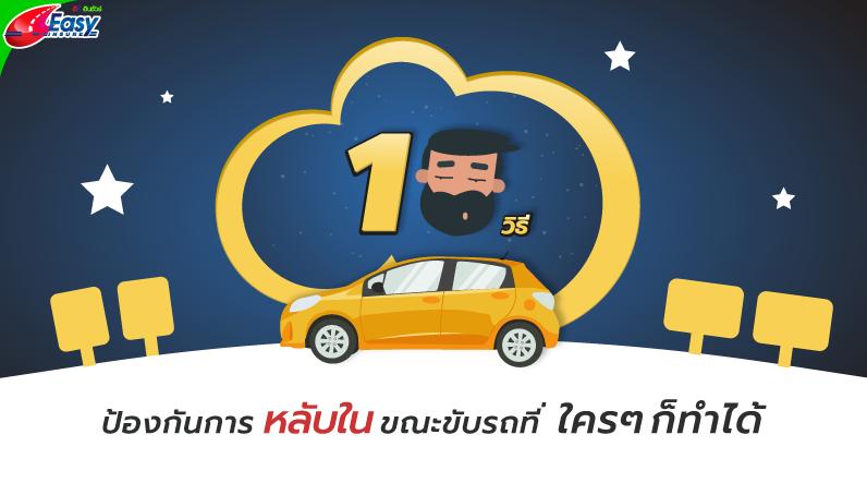 วิธีป้องกันการหลับในขณะขับรถ
