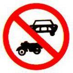 ป้ายจราจรห้ามรถมอไซค์-รถยนต์