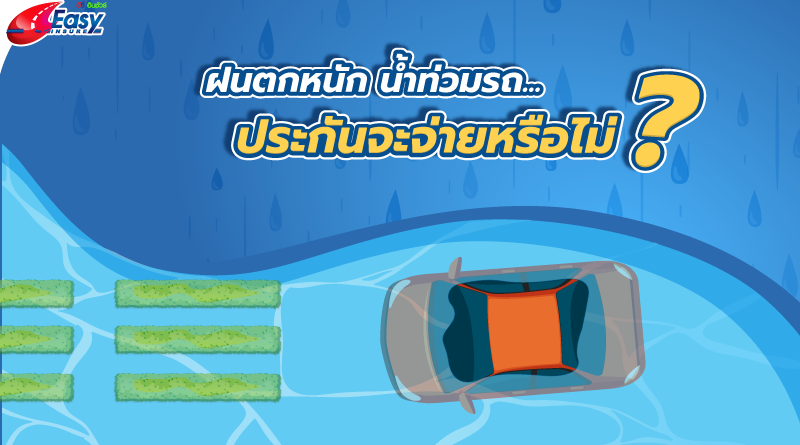 น้ำท่วมรถ ประกันจะจ่ายหรือไม่