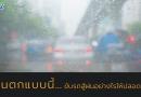 ขับรถอย่างไรให้ปลอดภัยในช่วงหน้าฝน
