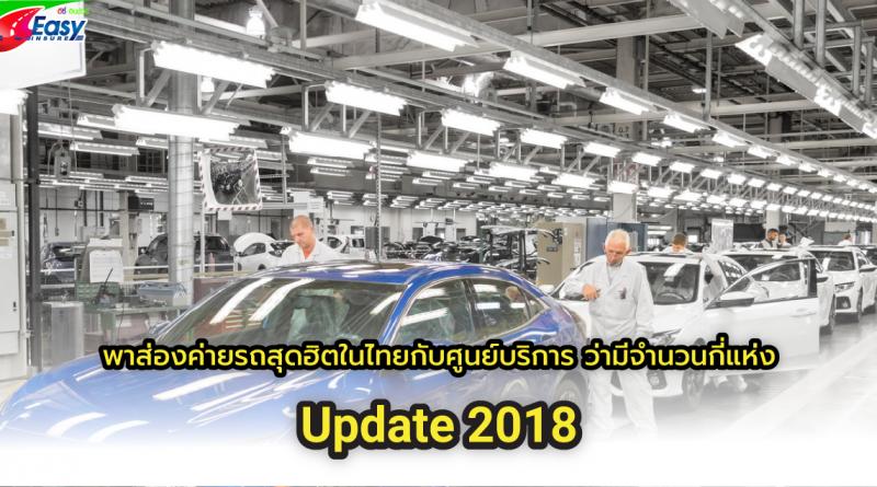 ศูนย์บริการรถยนต์ 2018