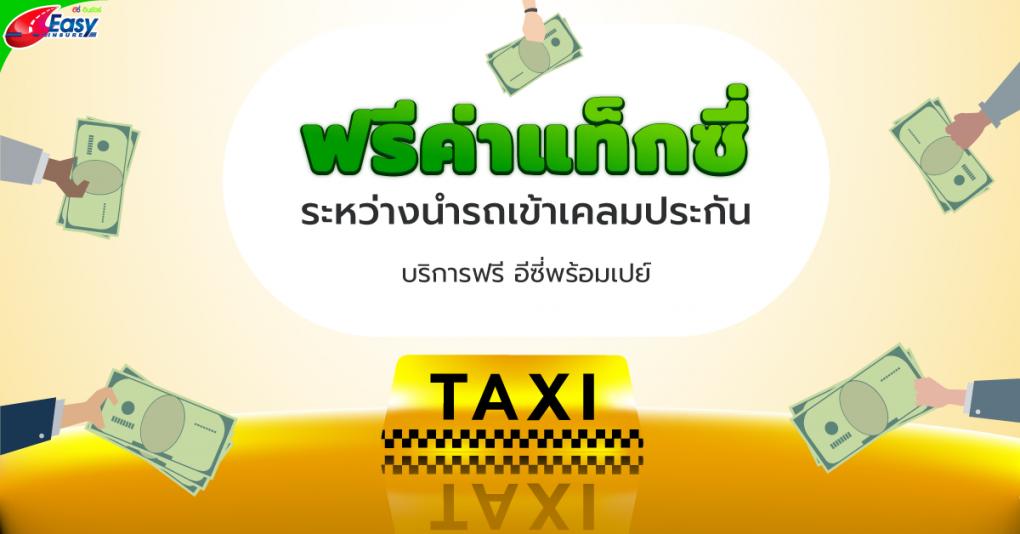 ฟรีค่าแท็กซี่