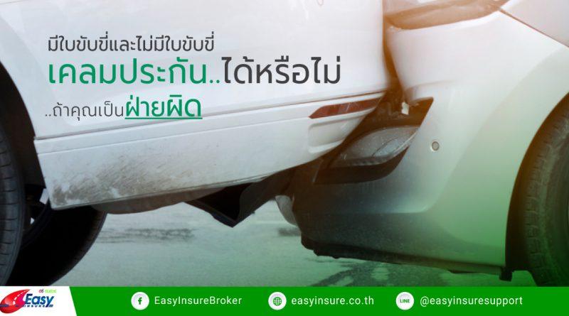 มีใบขับขี่กับไม่มีใบขับขี่เป็นฝ่ายผิด เคลมประกันได้หรือไม่