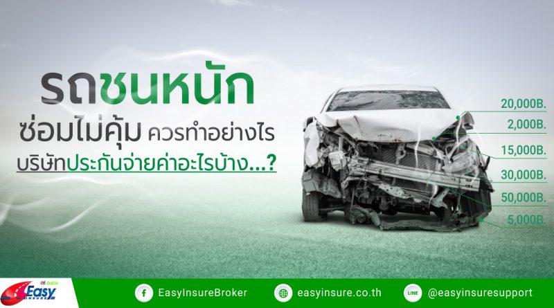รถชนหนัก ประกันจ่ายไหม