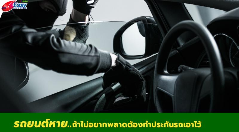 ทำประกันภัยรถยนต์เอาไว้ ถ้าไม่อยากห้รถหาย