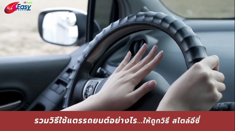 รวมวิธีใช้แตรรถยนต์อย่างไร ให้ถูกวิธี