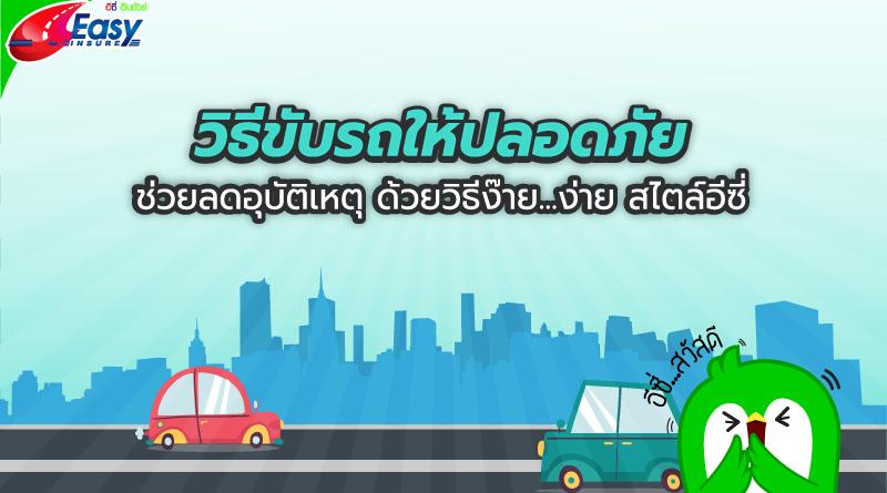 ขับรถอย่างไรให้ปลอดภัย ช่วยลดอุบัติเหตุ