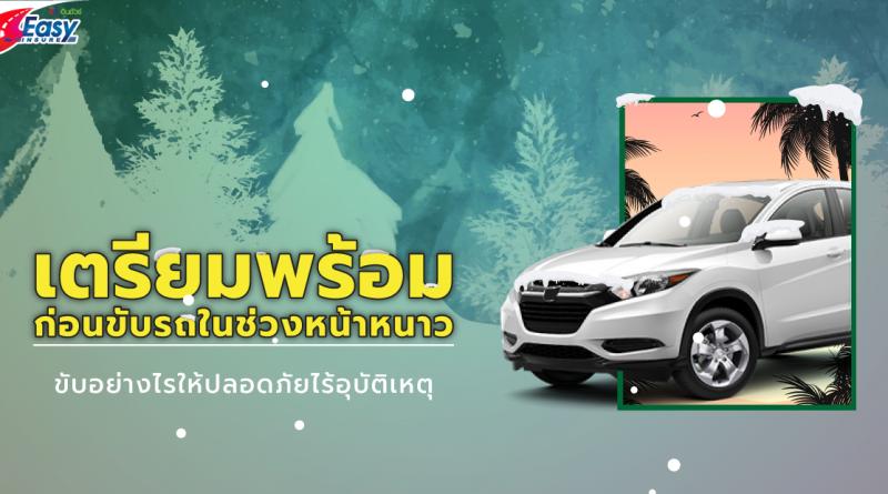 ขับรถช่วงหน้าหนาว