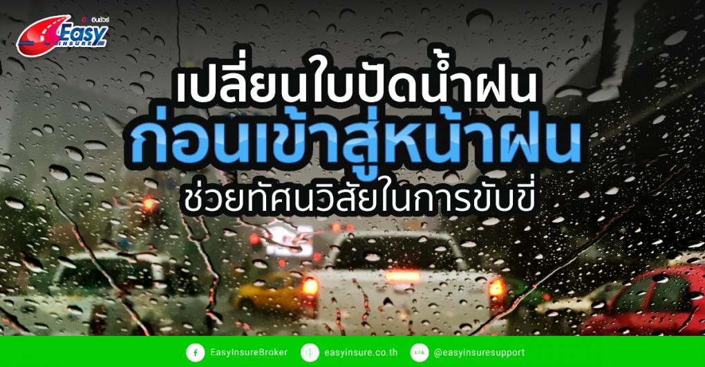 เปลี่ยนใบปัดน้ำฝน