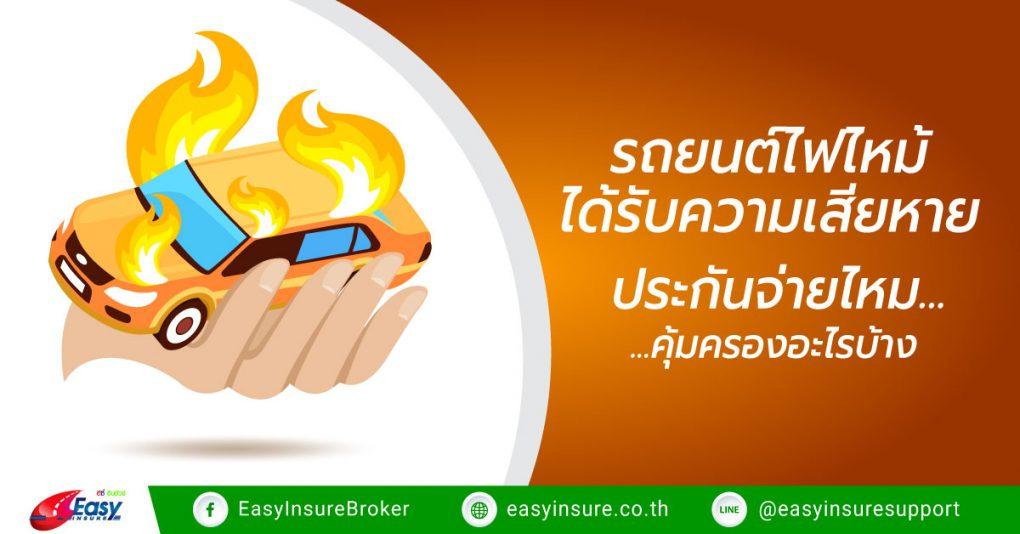 ไฟไหม้รถประกันจ่ายไหม