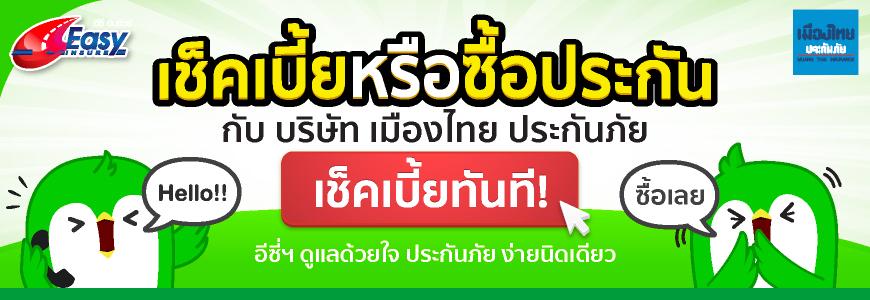 เช็คเบี้ยเมืองไทยประกันภัย