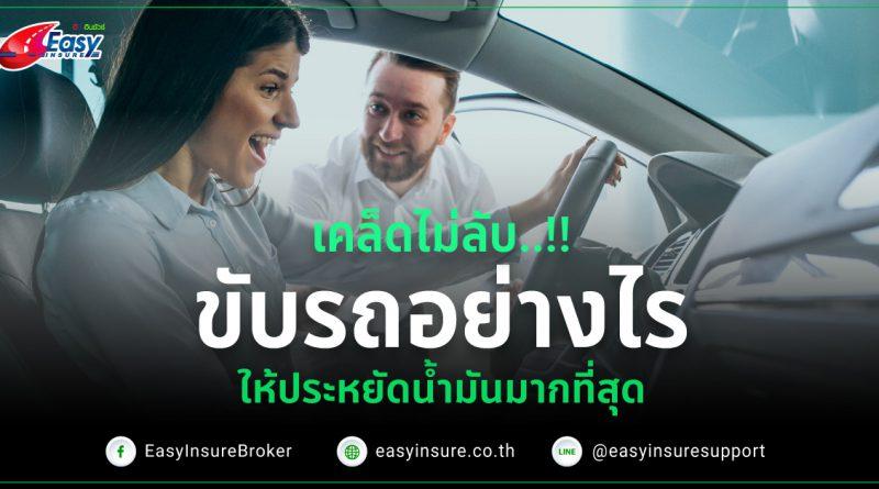 ขับรถอย่างไรให้ประหยัดน้ำมันมากที่สุด