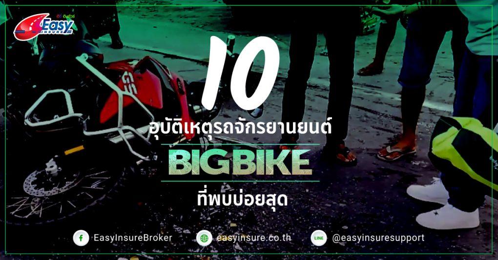 อุบัติเหตุรถจักรยานยนต์