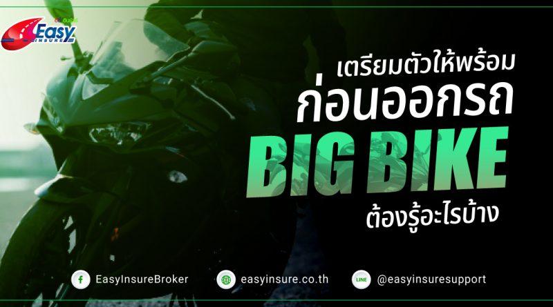 ออกรถ Big Bike ต้องรู้อะไรบ้าง