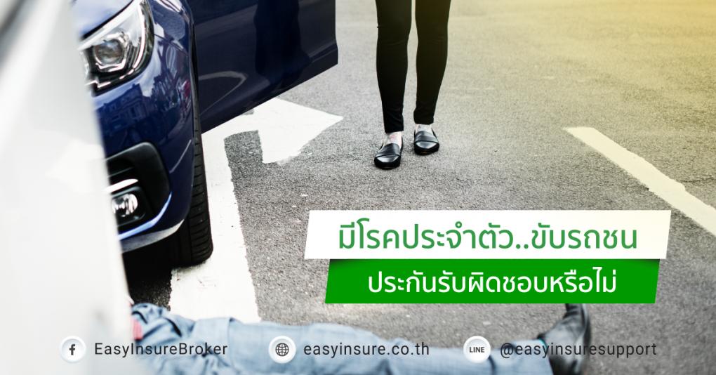 มีโรคประจำตัวขับรถชน