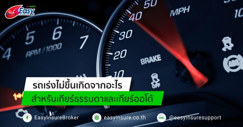 รถเร่งไม่ขึ้น