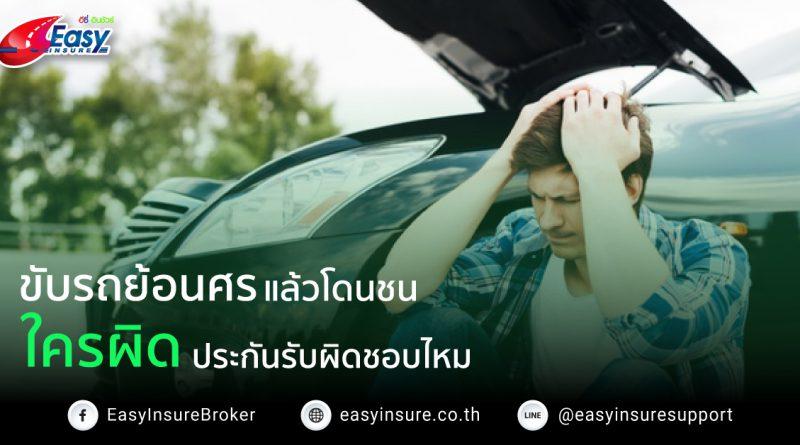 ขับรถย้อนศรแล้วโดนชน