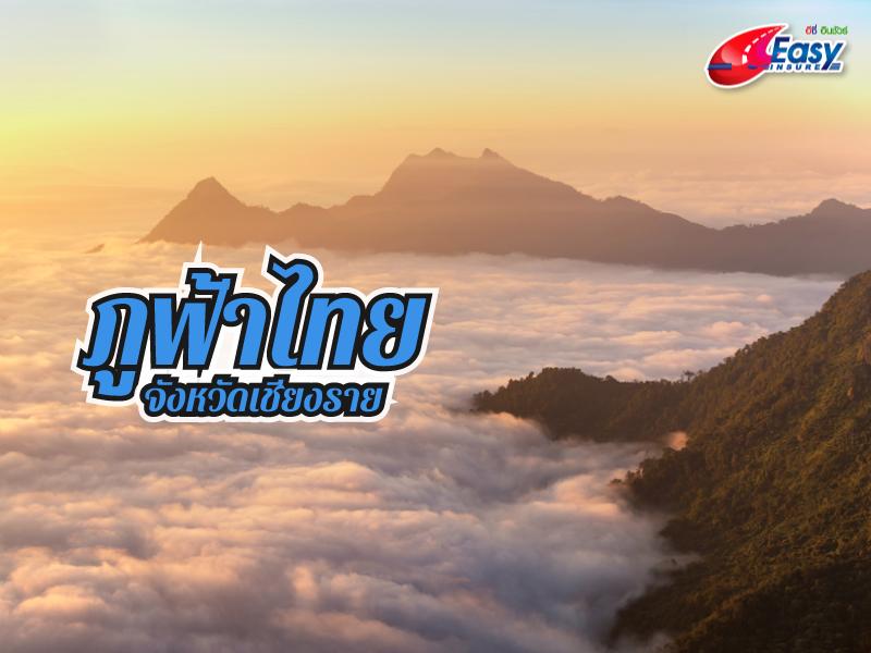 ภูฟ้าไทย