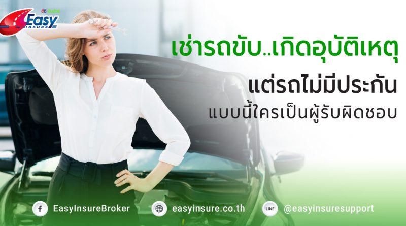 เช่ารถขับ