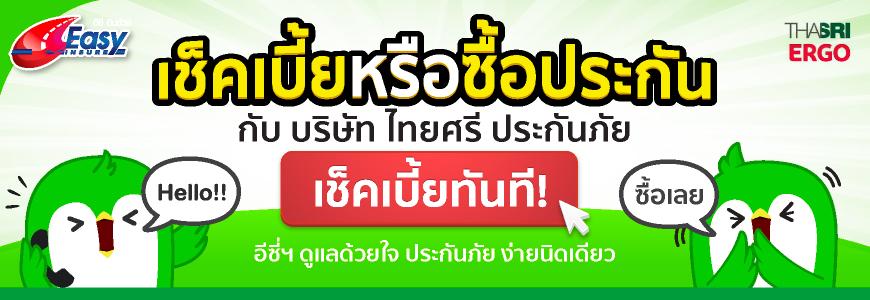 เช็คเบี้ยไทยศรีประกันภัย