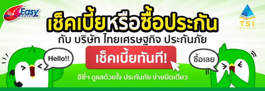 เช็คเบี้ยไทยเศรษฐกิจประกันภัย