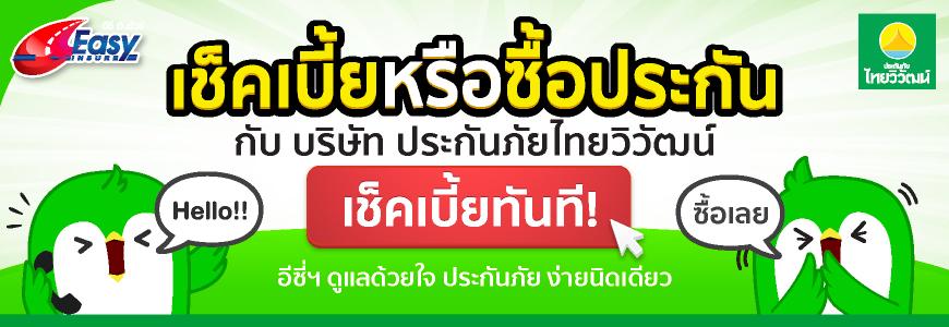เช็คเบี้ยประกันภัยไทยวิวัฒน์