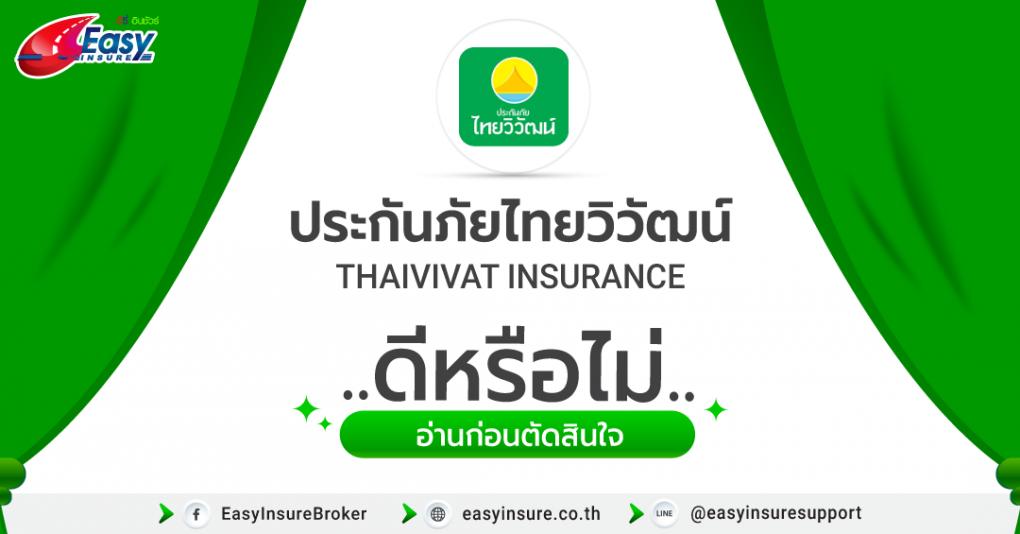 ประกันภัยไทยวิวัฒน์ดีไหม