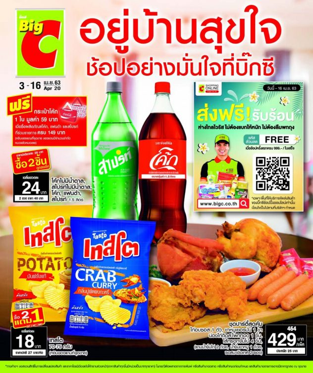Big c supermarket online