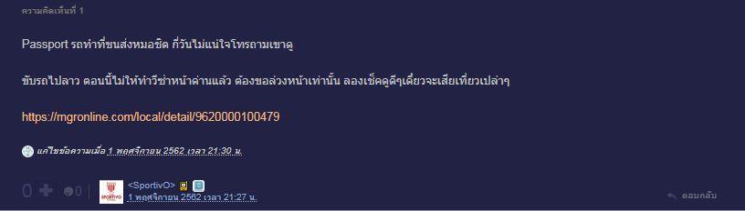 พาสปอร์ตรถ Comment Pantip