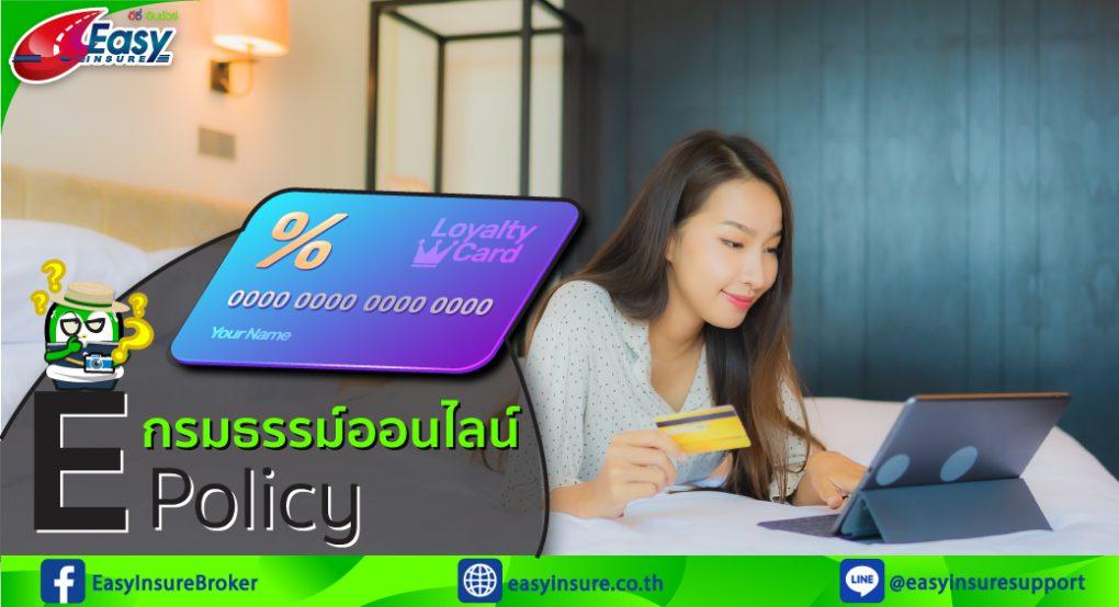 E-policy