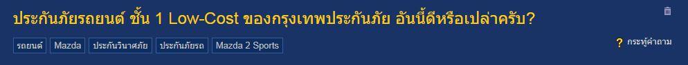 กรุงเทพประกันภัยดีไหม Pantip