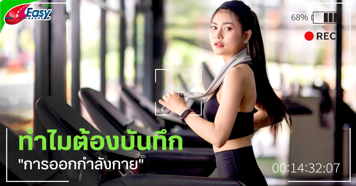 ทำไมต้องบันทึกการออกกำลังกาย