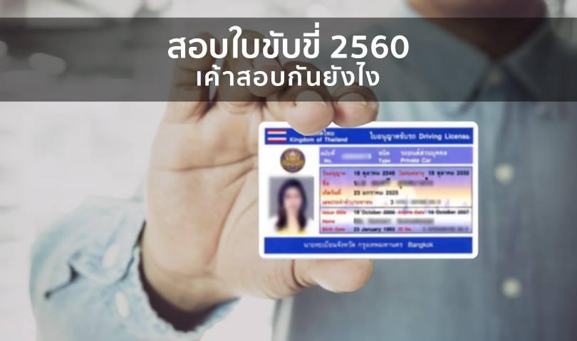 สอบใบขับขี่ ปี 2560