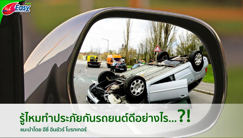 รู้ไหมทำประกันรถยนต์ดีอย่างไร #อ่านก่อนรู้ก่อน 5นาทีรู้เรื่อง