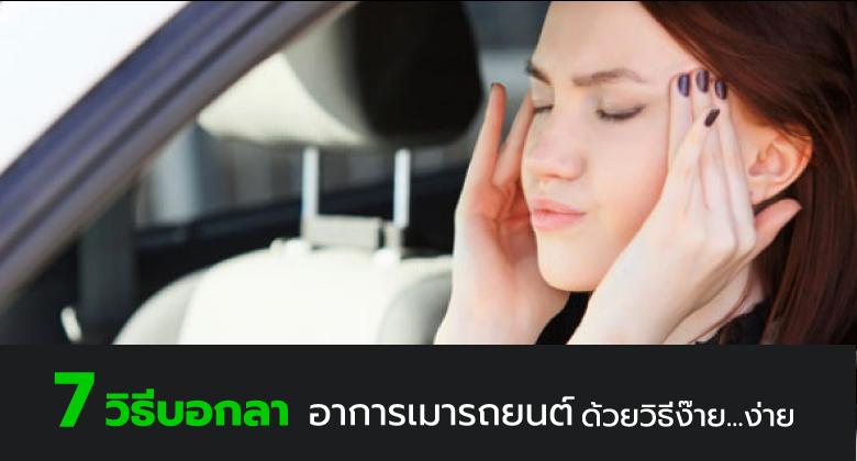 วิธีป้องกันอาการเมารถ