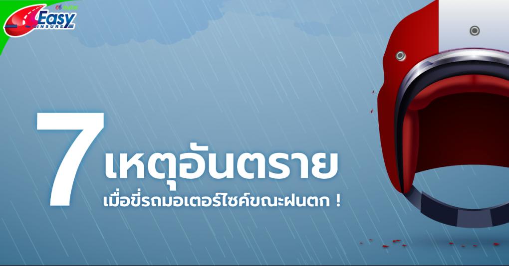 อันตรายจากฝน เมื่อขี่รถมอเตอร์ไซค์