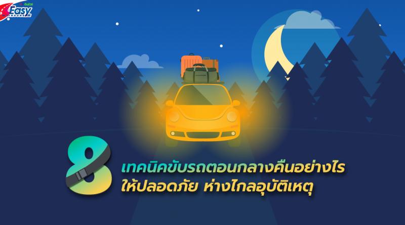 ขับรถตอนกลางคืนอย่างไรให้ปลอดภัย
