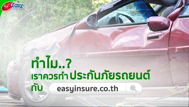 ทำไมควรทำประกันรถยนต์กับ easyinsure.co.th