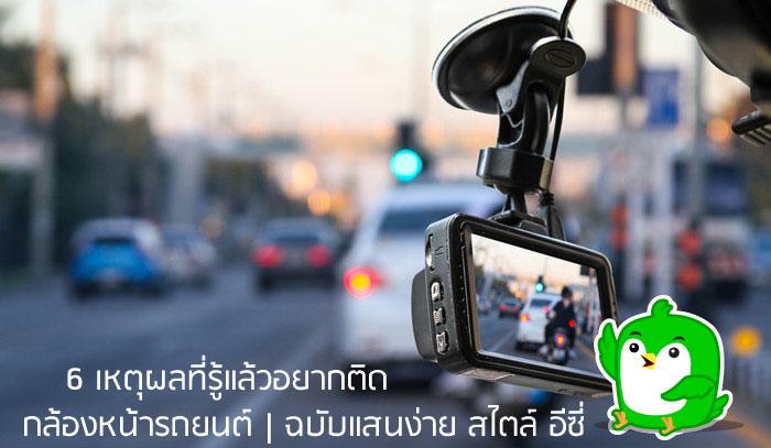 6 เหตุผลทีรู้แล้วอยากติดกล้องหน้ารถยนต์ |